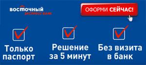 Кредит восточный экспресс банк челябинск