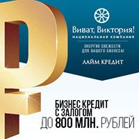 бизнес кредит онлайн